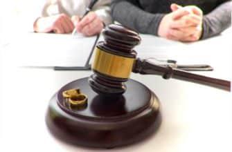 расторжение брака в судебном порядке